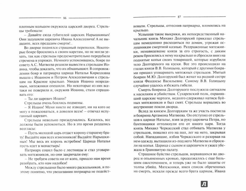 Иллюстрация 1 из 11 для Великих посольских дел оберегатель. Политическая биография князя В. В. Голицына - Александр Манько   Лабиринт - книги. Источник: Лабиринт