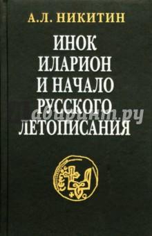Обложка книги Инок Иларион и начало русского летописания