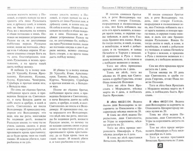 Иллюстрация 1 из 16 для Инок Иларион и начало русского летописания - Андрей Никитин   Лабиринт - книги. Источник: Лабиринт