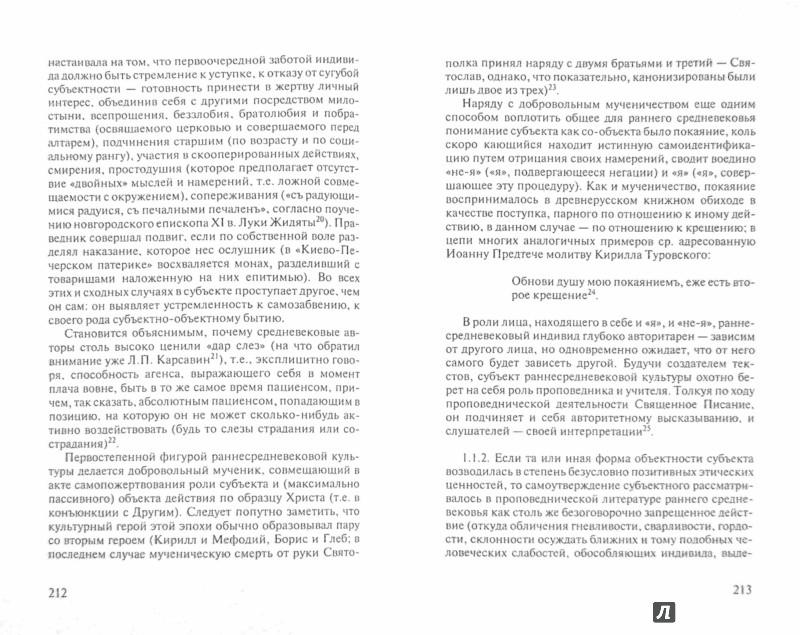 Иллюстрация 1 из 10 для Мегаистория. К исторической типологии культуры - Игорь Смирнов | Лабиринт - книги. Источник: Лабиринт