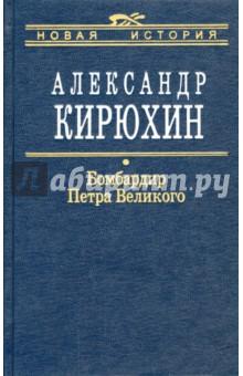 Обложка книги Бомбардир Петра Великого