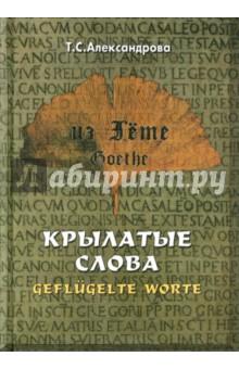 Обложка книги Из Гете. Крылатые слова. Цитаты