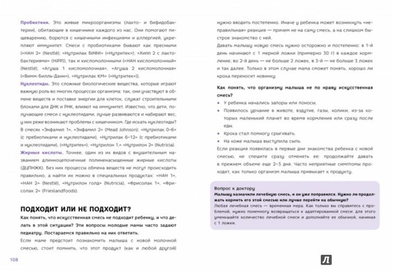 Иллюстрация 1 из 9 для Мамины вопросы и ответы специалистов о воспитании, кормлении и здоровье малыша - Сахнина, Быкова, Хованская | Лабиринт - книги. Источник: Лабиринт