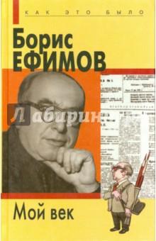 Мой векМемуары<br>Интервью с самим собой.<br>-  Борис Ефимович, передо мной Ваша книга, выпущенная издательством Аграф, позвольте по этому поводу несколько вопросов.<br>- Пожалуйста !<br>-  Насколько я знаю, это не первый Ваш литературный труд.<br>- Далеко не первый. В разные годы выходили в свет книги моих мемуаров, очерков, литературных портретов, статей, рассказов.<br>- Тогда скажите, Борис Ефимович, в чем отличие этой книги от предыдущих ? Много ли в ней того, о чем вы не писали раньше ?<br>- В ней много нового. Я в Москве с 1922 года. Родился в Киеве, и за 75 лет жизни в Москве - три четверти века - мне довелось кое-что увидеть, услышать, перечувствовать и пережить. Проще говоря - это книга о временах, событиях, явлениях и людских деяниях, которым ...Свидетелем Господь меня поставил, как говорит у Пушкина летописец Пимен.<br>- Да, Вам есть, что вспомнить! 11а память как будто не жалуетесь.<br>-  На память не жалуюсь, но откровенно говоря, далеко не все, что было в прошлом, хочется вспоминать... Однако, из песни, как говорится, слова не выкинуть.<br>