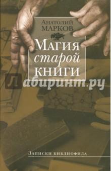 Магия старой книги: Записки библиофила