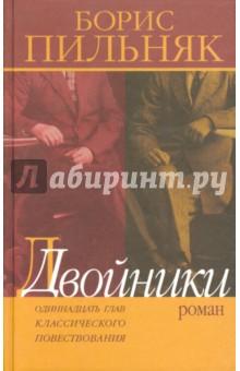 Двойники. Одиннадцать глав классического повествованияКлассическая отечественная проза<br>Книга является первым отдельным изданием романа русского писателя XX века Б.А.Пильняка (1894-1938).<br>Написанный в 1933 году и переработанный в 1935, роман при жизни автора вышел на польском языке (1935). На родном языке впервые был опубликован в 1988 году в журнале Памир под названием Одиннадцать глав классического повествования. Настоящее издание текстологически восстановлено по рукописи.<br>Роман печатается в современной орфографии с сохранением индивидуальных особенностей авторского написания.<br>