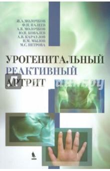 Урогенитальный реактивный артрит (болезнь Рейтера)Кожные и венерические болезни<br>Возникающий после полового инфицирования урогенитальный реактивный артрит, ранее известный как болезнь Рейтера (БР), характеризуется классической триадой: конъюнктивит-уретрит-артрит. Он чаще всего поражает людей молодого возраста. Диагностика и лечение урогенитального реактивного артрита до сих пор остаются весьма сложной междисциплинарной проблемой.<br>Книга, подготовленная к публикации группой ведущих специалистов - дерматовенерологов, ревматологов и иммунологов, имеющих огромный опыт ведения данной категории больных, не только существенно расширяет наши представления о реактивном артрите в целом, но и служит важным подспорьем в его диагностике и лечении.<br>Книга легко читается, хорошо иллюстрирована, в ней даются клинические примеры распознавания и лечения урогенитального реактивного артрита, нередко приводящего к инвалидности, а иногда - и к летальному исходу.<br>Для дерматовенерологов, ревматологов и врачей других специальностей, включая педиатров, окулистов, патоморфологов, кардиологов, неврологов, специалистов по афферентной медицине и иммунологов.<br>