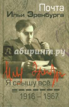Я слышу все… Почта Ильи Эренбурга, 1916-1967