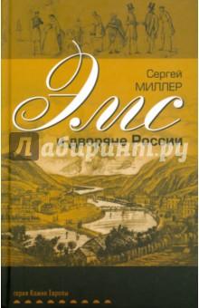 Эмс и дворяне РоссииИстория России до 1917 года<br>Бад Эмс - маленький, затерявшийся среди гор и лесов городок в Германии, славящийся минеральными источниками, великолепными пейзажами, чистейшим воздухом. Когда-то сюда на воды со всех концов земного шара нескончаемым потоком спешили отдыхающие, среди которых было много русских - писатели и поэты, композиторы и художники, путешественники и чиновники, просто богатые люди и даже члены царской семьи неоднократно приезжали на эмские воды. <br>При написании очерков, составивших эту книгу, автор руководствовался в первую очередь значимостью лиц, оставивших заметный след в истории государства Российского, стремясь через биографию каждого, побывавшего в Эмсе, в той или иной степени показать Россию XIX века.<br>