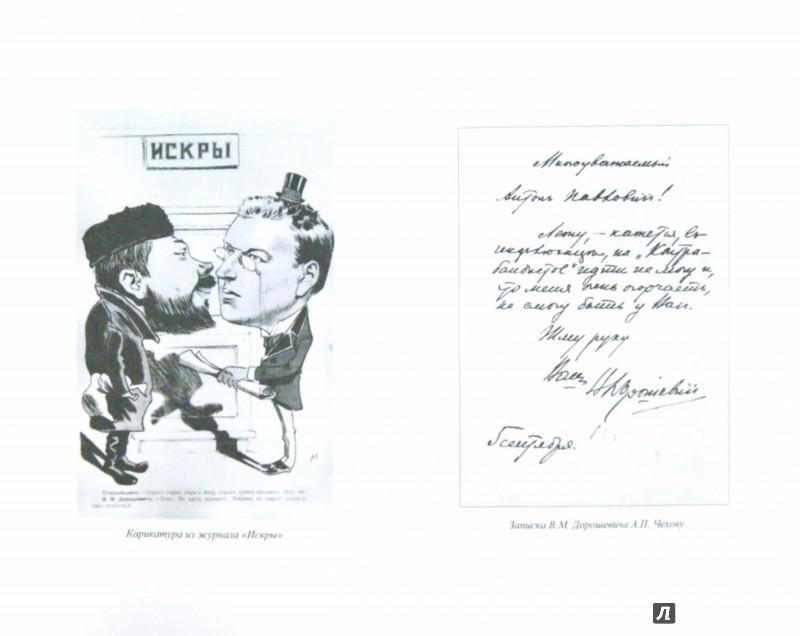 Иллюстрация 1 из 7 для Влас Дорошевич. Судьба фельетониста - Семен Букчин   Лабиринт - книги. Источник: Лабиринт