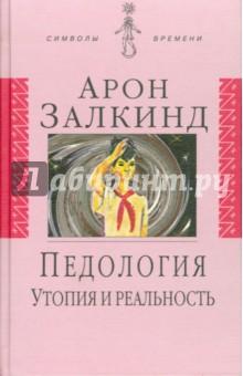 Обложка книги Педология. Утопия и реальность