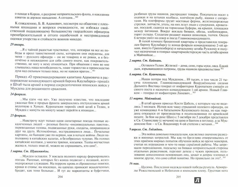 Иллюстрация 1 из 6 для Мне доставшееся. Семейные хроники Надежды Лухмановой - Александр Колмогоров   Лабиринт - книги. Источник: Лабиринт