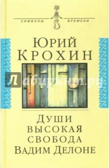 Души высокая свобода: Вадим Делоне. Роман в протоколахъ, письмах и цитатах