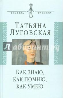Обложка книги Как знаю, как помню, как умею. Воспоминания, письма, дневники