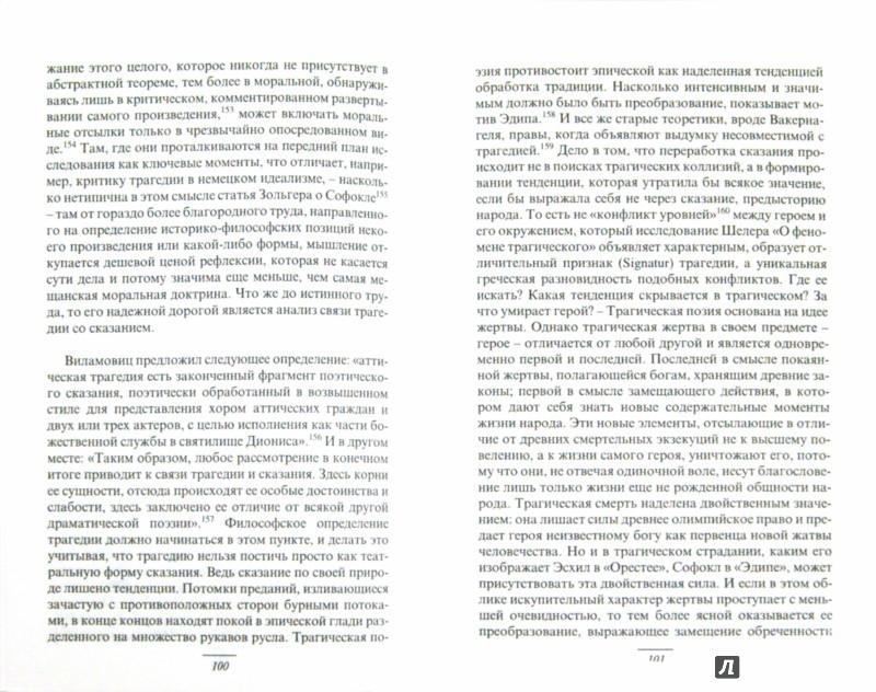 Иллюстрация 1 из 6 для Происхождение немецкой барочной драмы - Вальтер Беньямин | Лабиринт - книги. Источник: Лабиринт