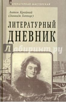 Литературный дневник (1899-1907)Мемуары<br>Зинаида Гиппиус была не только известным поэтом и прозаиком, но и влиятельным литературным критиком. Свои нелицеприятные, жесткие и бескомпромиссные статьи она подписывала мужским псевдонимом - Антон Крайний. Крайний не считался ни с авторитетами, ни с громкими именами. Для него было важно не кто пишет, а что пишет, поэтому ко всем взявшимся за перо он подходил с одной-единственной меркой - меркой таланта.<br>Литературный дневник не переиздавался ни за рубежом, ни в России с 1908 года. Читателю предоставляется возможность ознакомиться с литературно-критическим наследием 3. Гиппиус, чьи оценки не утратили своей эстетической значимости и по сегодняшний день.<br>