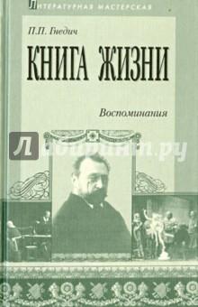 Книга жизни. Воспоминания. 1855-1918