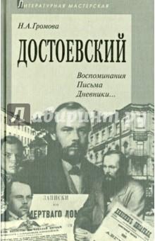 Обложка книги Достоевский. Воспоминания. Письма. Дневники…