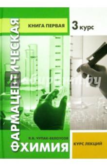 Фармацевтическая химия. Курс лекций. 3 курс  Книга 1Фармакология<br>Курс лекций составлен в соответствии с типовой программой министерства образования РФ 2002 года по дисциплине Фармацевтическая химия для специальности 060500 (040500) Фармация. В пособии учтен 1 выпуск фармакопеи 12. Особенностью данного издания является то, что все препараты, включенные в программу, рассмотрены как в общей системе - по химическому строению, так и отдельно. Это позволит читателю комплексно изучать каждый препарат.<br>Для студентов фармацевтических вузов и факультетов, аспирантов, провизоров.<br>