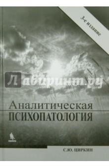 Аналитическая психопатология