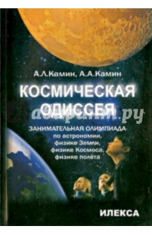 Космическая одиссея. Занимательная олимпиада по астрономии, физике Земли, физике Космоса, полёта