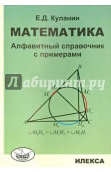 Математика. Алфавитный справочник с примерами