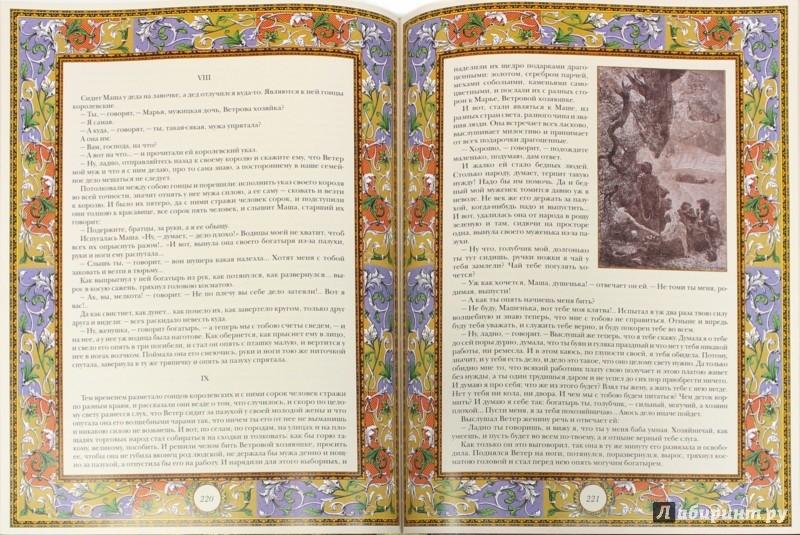 Иллюстрация 1 из 27 для Сказки русских писателей (кожа)   Лабиринт - книги. Источник: Лабиринт
