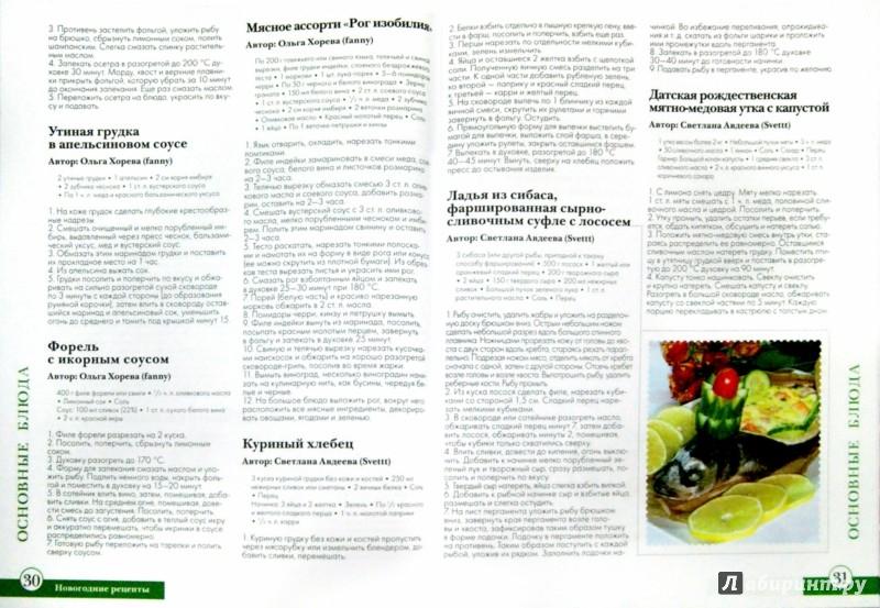 Иллюстрация 1 из 6 для Новогодние рецепты | Лабиринт - книги. Источник: Лабиринт