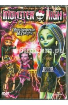 Monster High. Монстрические мутации (DVD)Зарубежные мультфильмы<br>Пытаясь узнать как можно больше о своем великом монстрическом наследии, Фрэнки и стильные клыкастые подружки отправляются в прошлое - в день открытия Школы Монстров! Там они знакомятся со Спарки, которая одержима созданием новых монстров. Но когда Спарки проходит вслед за девочками через временной портал, случается непредвиденное - восемь подруг сливаются в пары, превратившись в четырех монстров-гибридов. Теперь им предстоит объединить усилия, чтобы контролировать свои новые тела на большом Юбилейном представлении и не позволить экспериментам Спарки окончательно разрушить Школу Монстров!<br>Дополнительные материалы: <br>- Внутренний монстр 1.0<br>- Внутренний монстр 2.0<br>- Мальчики, вперед!<br>Режиссер: Уилл Лау.<br>США, 2014 год.<br>Продолжительность: 67 мин.<br>Формат: 1.78:1<br>Язык: русский, английский, французский, итальянский, немецкий и др.<br>Звук: 5.1 Dolby Digital<br>Субтитры: английские (для глухих и слабослышащих), французские.<br>Регионы: 2, PAL<br>Для зрителей старше 6-ти лет.<br>