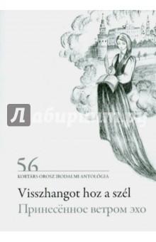 Visszhangot hoz a szel. Принесенное ветром эхоЛитература на других языках<br>Принесенное ветром эхо - сборник современной русской литературы на венгерском языке.<br>