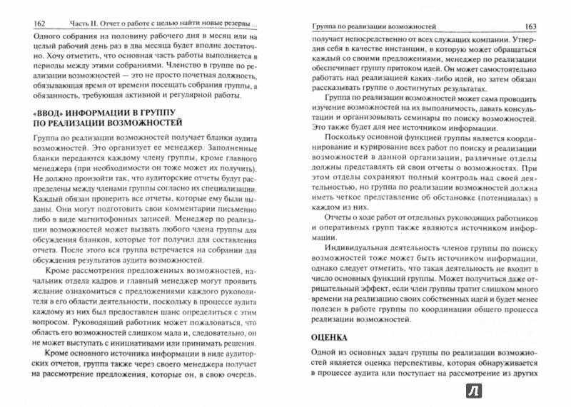 Иллюстрация 1 из 6 для Создай себе удачу (новая обложка) - Боно де | Лабиринт - книги. Источник: Лабиринт