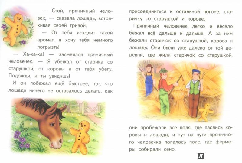 Иллюстрация 1 из 4 для Крупный шрифт. Пряничный человечек | Лабиринт - книги. Источник: Лабиринт