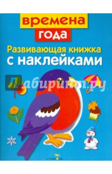 Развивающая книжка с наклейками. Времена года