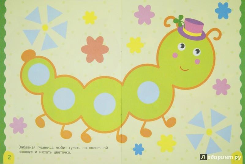 Иллюстрация 1 из 21 для Развивающая книжка с наклейками. Мозаика - Л. Маврина | Лабиринт - книги. Источник: Лабиринт