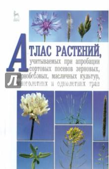 Атлас растений, учитываемых при апробации сортовых посевов. Учебное пособие