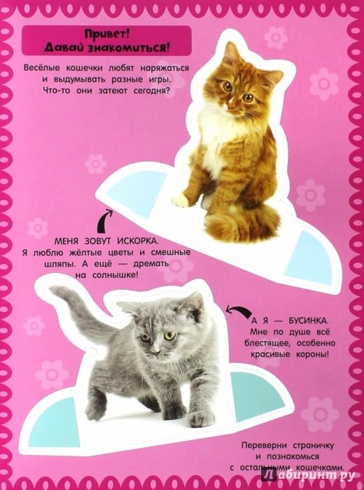 Иллюстрация 1 из 14 для Пушистые модники. Нарядные котята   Лабиринт - книги. Источник: Лабиринт