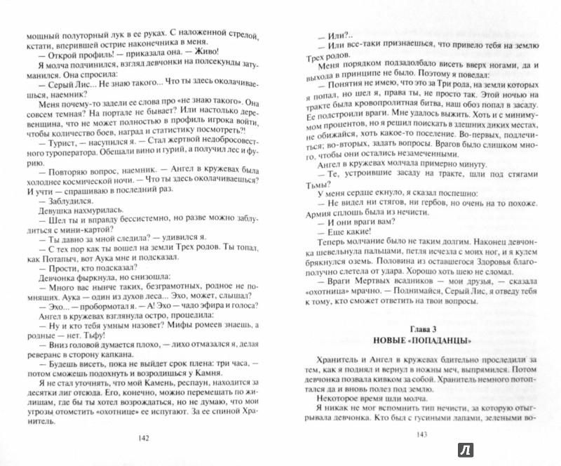 Иллюстрация 1 из 22 для Война Теней - Николай Трой | Лабиринт - книги. Источник: Лабиринт