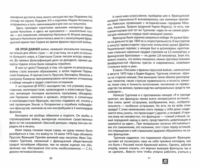 Иллюстрация 1 из 7 для Политическая история Первой мировой - Сергей Кремлев   Лабиринт - книги. Источник: Лабиринт