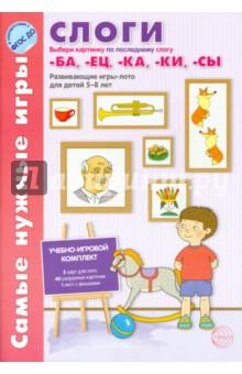 Слоги. Выбери картинку. Развивающие игры-лото для детей 5-8 лет. ФГОС ДО