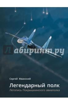 Легендарный полк. Летопись Покрышкинского авиаполка