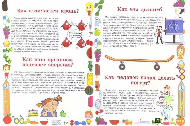 Иллюстрация 1 из 9 для Хочу знать как и почему - Андрей Мерников | Лабиринт - книги. Источник: Лабиринт