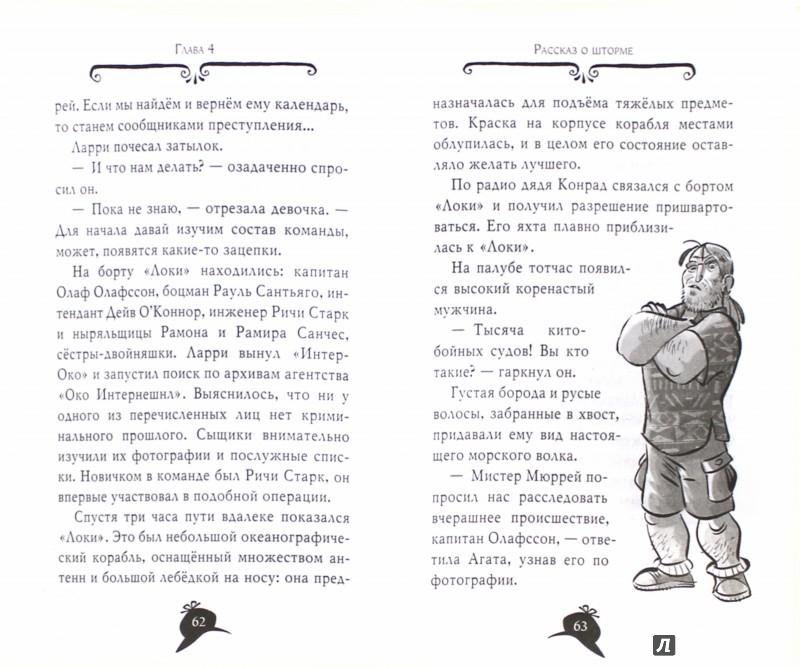 Иллюстрация 1 из 39 для Агата Мистери. Сокровище Бермудских островов - Стив Стивенсон | Лабиринт - книги. Источник: Лабиринт
