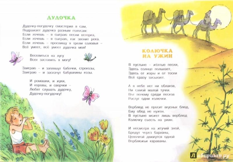 Иллюстрация 1 из 13 для Колючка на ужин - Михаил Пляцковский   Лабиринт - книги. Источник: Лабиринт