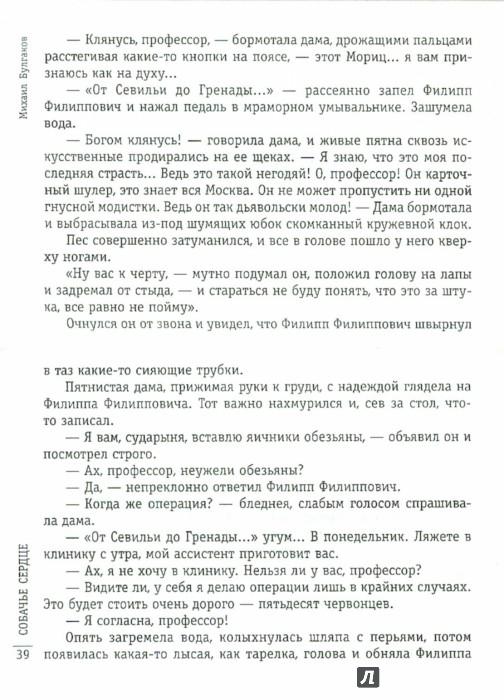Иллюстрация 1 из 27 для Собачье сердце. Театральный роман - Михаил Булгаков | Лабиринт - книги. Источник: Лабиринт