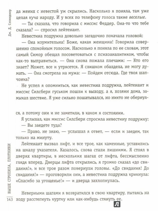 Иллюстрация 1 из 11 для Выше стропила, плотники. Симор: Введение - Джером Сэлинджер | Лабиринт - книги. Источник: Лабиринт