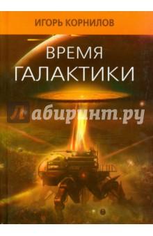 Время галактикиБоевая отечественная фантастика<br>Это книга о том времени, когда перед людьми широко распахнет двери великий Дальний космос и начнут раскрывать свои тайны далекие планеты. О людях, которым доведется первыми посещать иные миры. О том, чем эти люди будут отличаться от наших современников, а в чем останутся полностью на нас похожи; какие приключения, какие загадки готовит для нас Вселенная, и что ждет человечество на его звездном пути. Одним словом, это рассказ про удивительную эпоху, которую люди назовут Время галактики.<br>