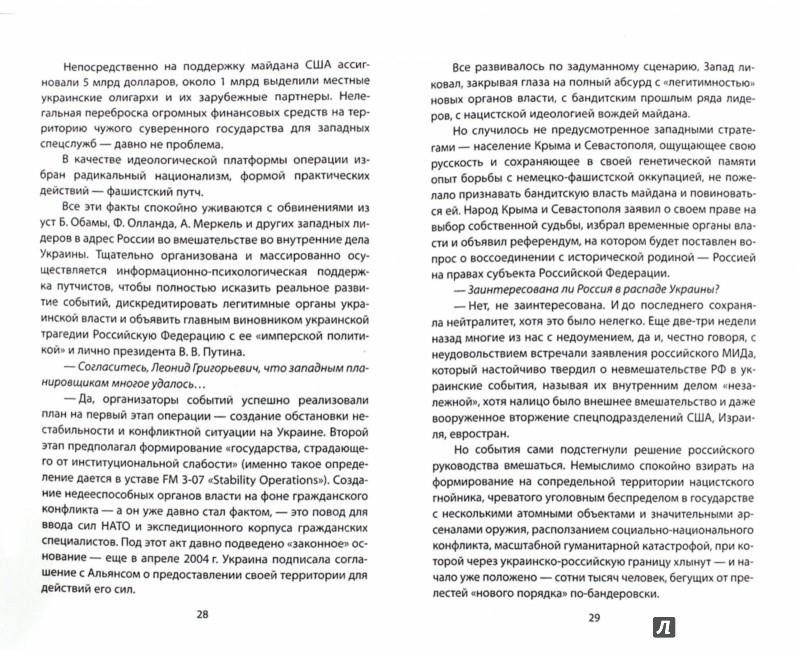 Иллюстрация 1 из 6 для Радикальная доктрина Новороссии - Леонид Ивашов   Лабиринт - книги. Источник: Лабиринт