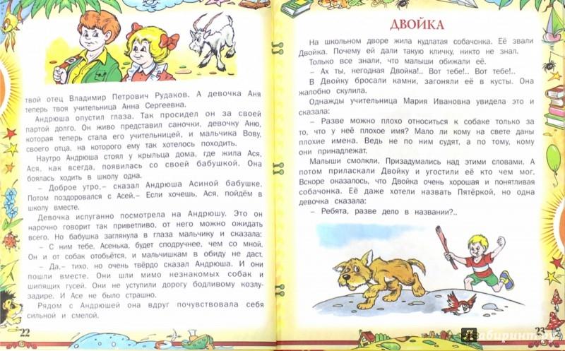 Иллюстрация 1 из 6 для О самом важном - Житков, Пермяк, Аверин | Лабиринт - книги. Источник: Лабиринт