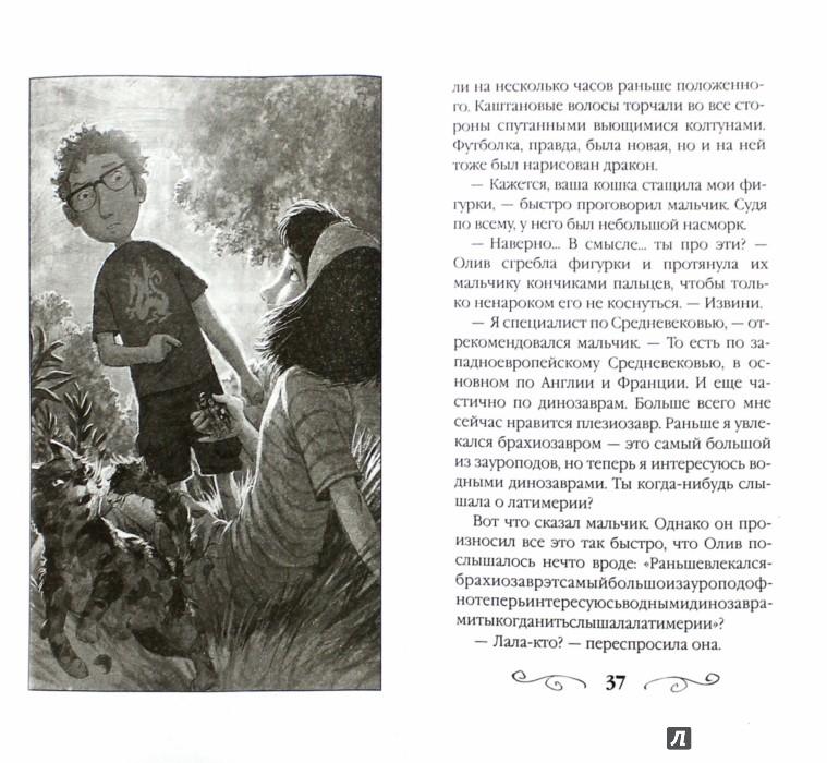 Иллюстрация 1 из 10 для Книга заклинаний - Жаклин Уэст | Лабиринт - книги. Источник: Лабиринт