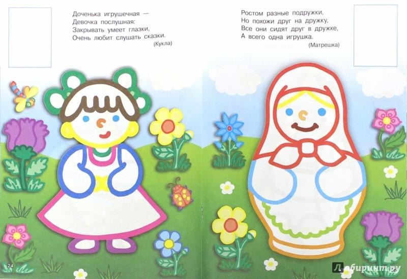 Иллюстрация 1 из 14 для Первая книга загадок с наклейками | Лабиринт - книги. Источник: Лабиринт